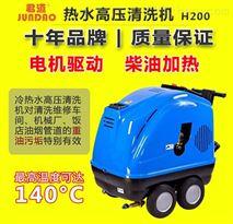 重型油污清洗H200冷热水高压清洗机