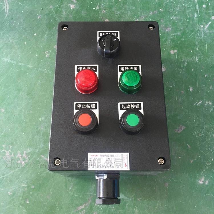 BZC8050-2灯2钮1开关防爆防腐操作柱价格