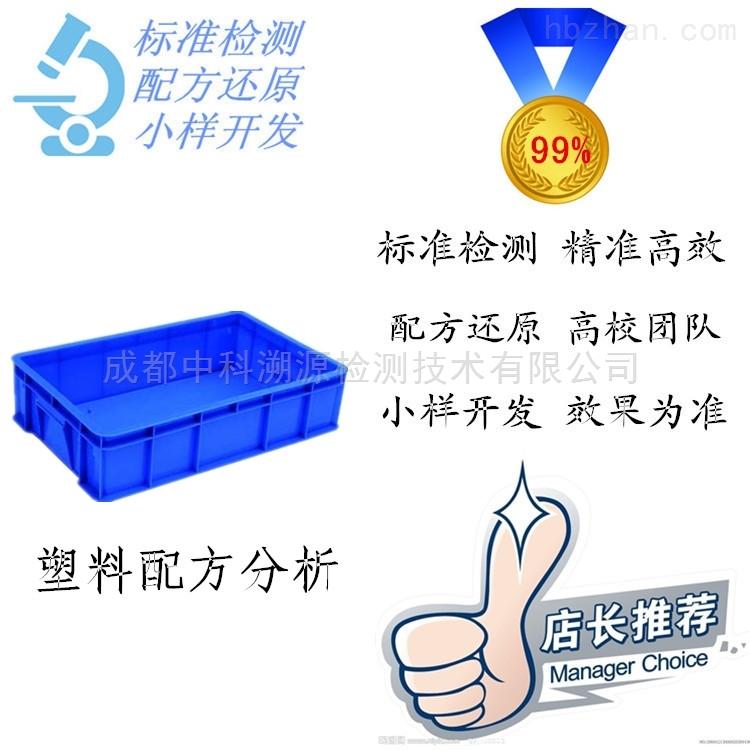 塑料成分分析检测机构