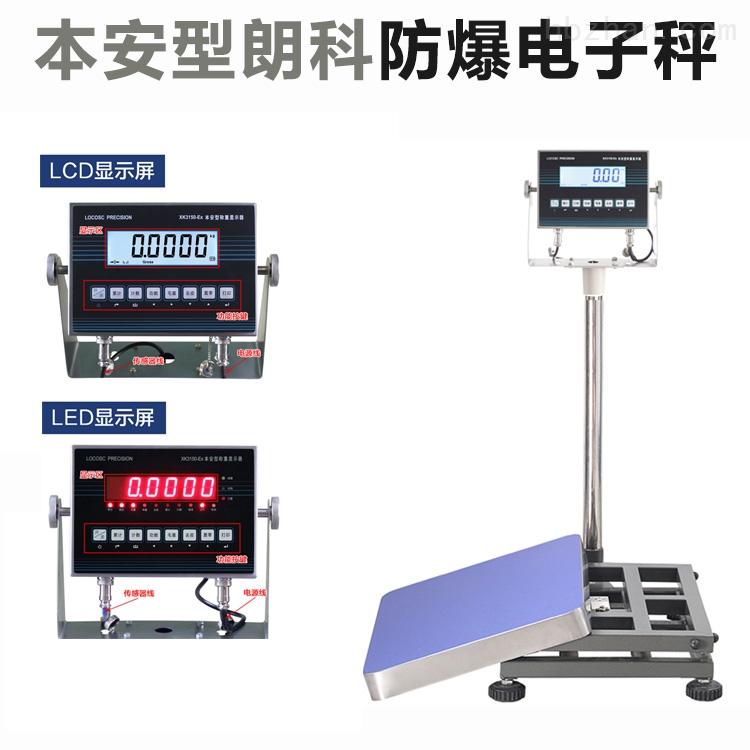热销xk3150-ex防爆秤带4-20ma信号输出功能