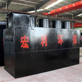 wsz宏利供应MBR一体化污水处理设备  达标排放