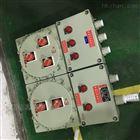 防爆检修电源插座箱价格-防爆动力照明箱