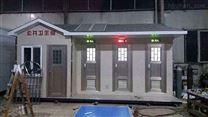 河南移动厕所-工地简易厕所-环保厕所