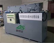 佛山学校实验室污水综合处理设备生产厂家