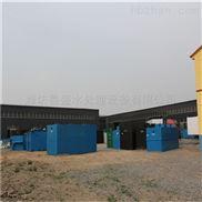 30吨/天农村一体化生活污水处理设施