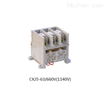 CKJ5-63A/1140V真空交流接触器