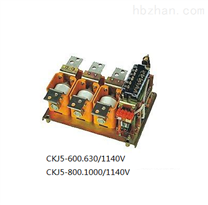 CKJ5-1000A真空交流接触器