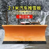 电控推雪铲价格|公路养护配套汽车推雪板