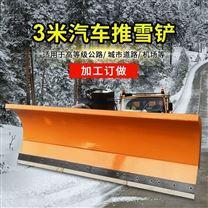 厂家定制除雪板|广场专用车载推雪板除雪铲