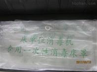 CZ-5反复使用消毒床罩