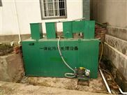 一体化幼儿园生活污水处理设备