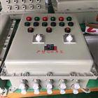 BXMD52-DIP粉尘防爆照明配电箱批发-定做防爆控制箱
