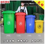天门240升加厚户外环卫塑料垃圾箱厂家