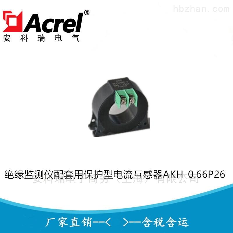 绝缘监测仪用保护型电流互感器AKH-0.66P26