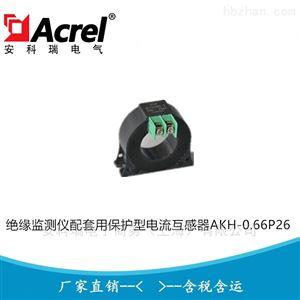 AKH-0.66P26--绝缘监测仪用保护型电流互感器AKH-0.66P26