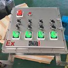 BXK8050-S防爆防腐控制箱厂家-防爆照明动力配电箱