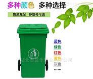 武汉带轮子盖子可以移动翻盖塑料垃圾桶