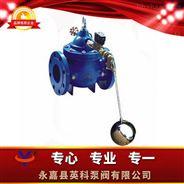 电磁遥控浮球阀
