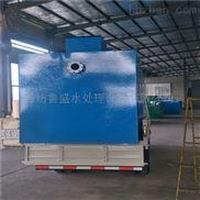 每小时50吨地埋式生活污水处理设备