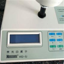 北京康光WSD-3 WSD-3C全自動白度計熒光