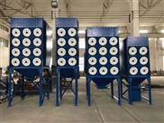 工业除尘设备滤筒除尘器