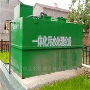 LS地埋式一体化屠宰污水处理设备