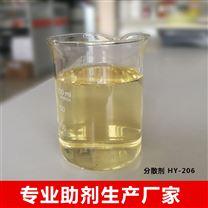 HY-206炭黑分散剂-水性颜料分散助剂厂家