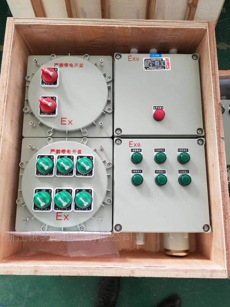 防爆照明动力配电箱-防爆电器控制箱
