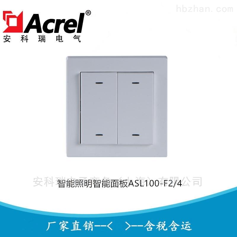 安科瑞智能照明智能面板ASL100-F2/4