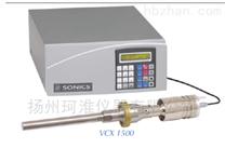美国Sonics VCX1500超声波细胞破碎仪