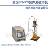美國Sonics VCX500超聲波破碎儀