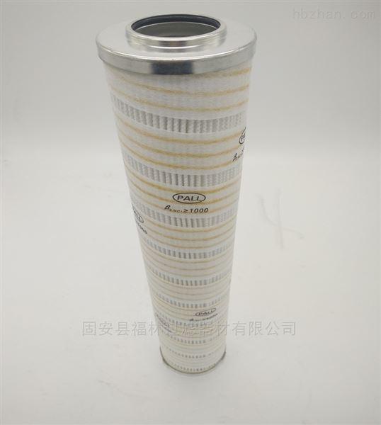 HC9100FCZ8Z颇尔液压油滤芯