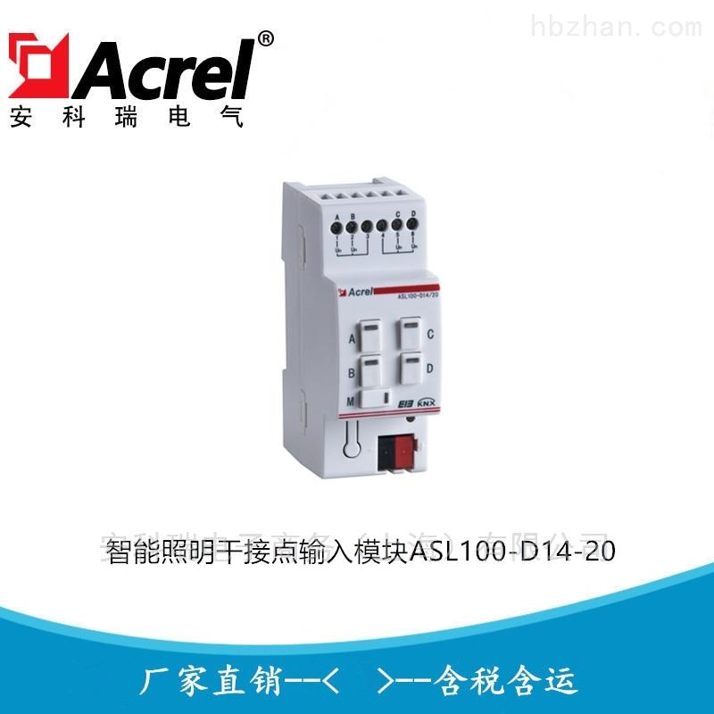智能照明干接点输入模块ASL100-DI4/20