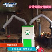移动式双臂焊烟净化设备生产厂家