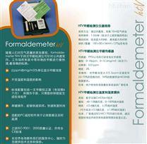 原來深圳海納做PPM甲醛檢測儀HTV
