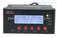 剩余电流式电气火灾探测器