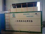 遵义一体化污水处理设备