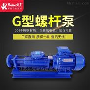 G型浓浆泵泥浆泵污泥泵
