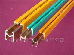 JDU系列單極500A銅導體H型滑觸線