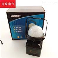LED轻便防爆装卸灯YJ2204磁力吸附手提式
