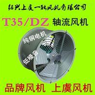 T35-11-7.1钢制轴流风机18700m3/h 300ps 4kw  1460转