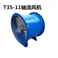 BT35 -3.15防爆轴流风机 2339m3/h 196pa