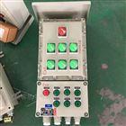 防爆照明配电箱价格-防爆动力控制箱