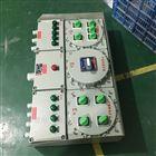 不锈钢防爆动力照明配电箱-防爆电气箱