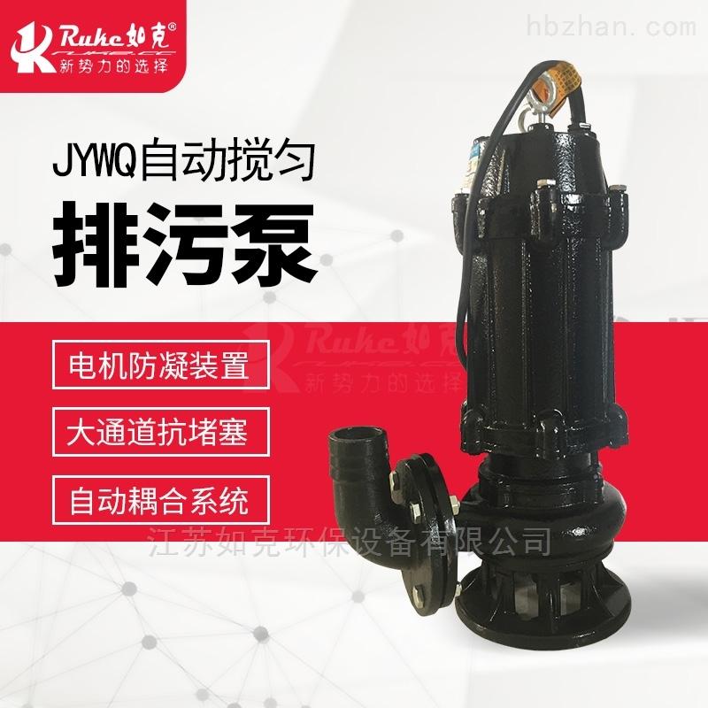 JYWQ1.5-16-037380V无堵塞搅匀排污泵污水泵*