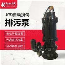 380V无堵塞搅匀排污泵污水泵厂家直销