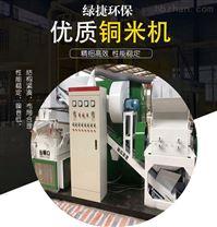 小型电线回收雷竞技官网app杂线铜米机