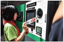 饮料瓶智能回收机