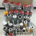 齐全钢厂液压油滤芯