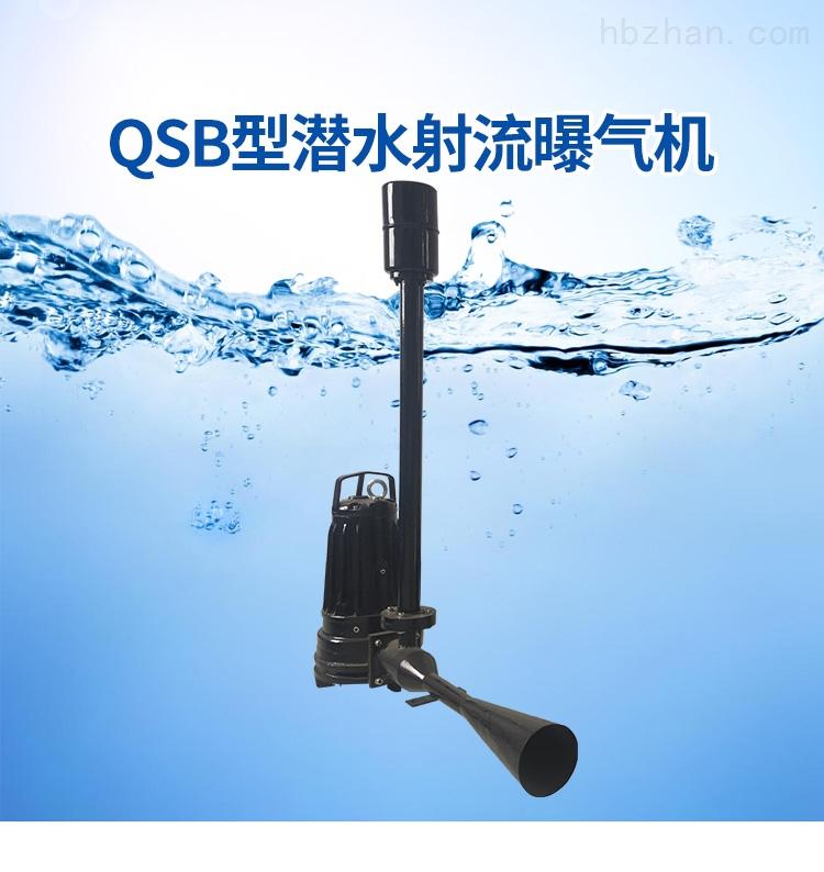 如克自吸式潜水射流曝气机用于池塘增氧